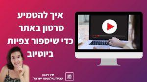 הטמעת סרטון באתר , אלמנטור