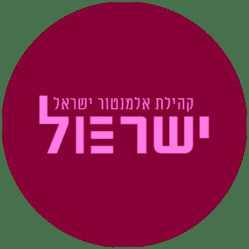 קהילת אלמנטור ישראל