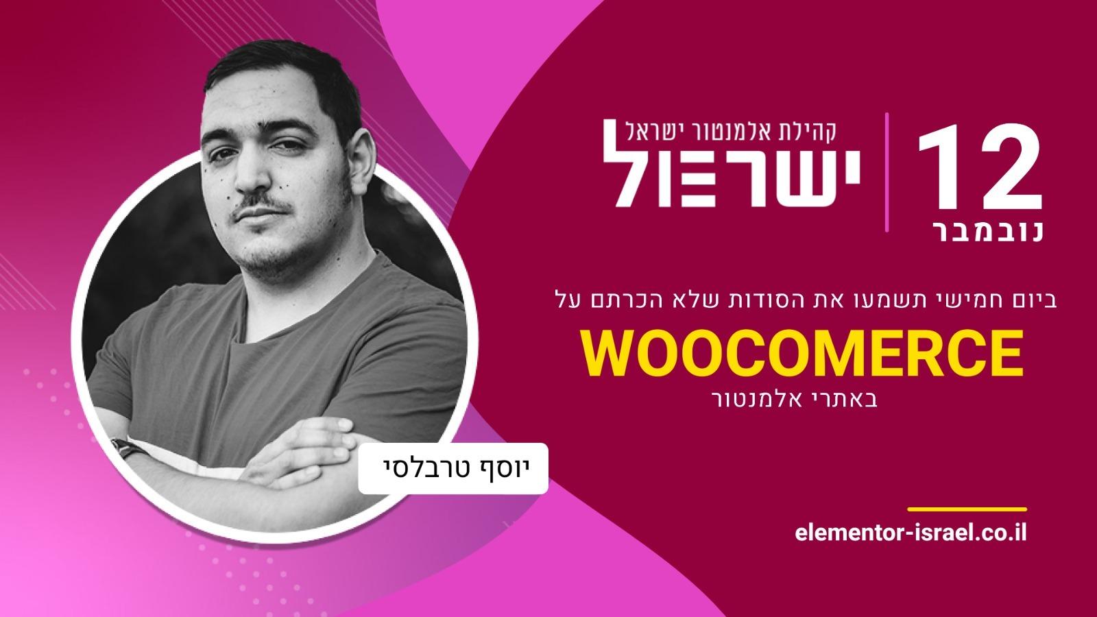 יוסף טרבלסי בלייב בקהילת אלמנטור ישראל