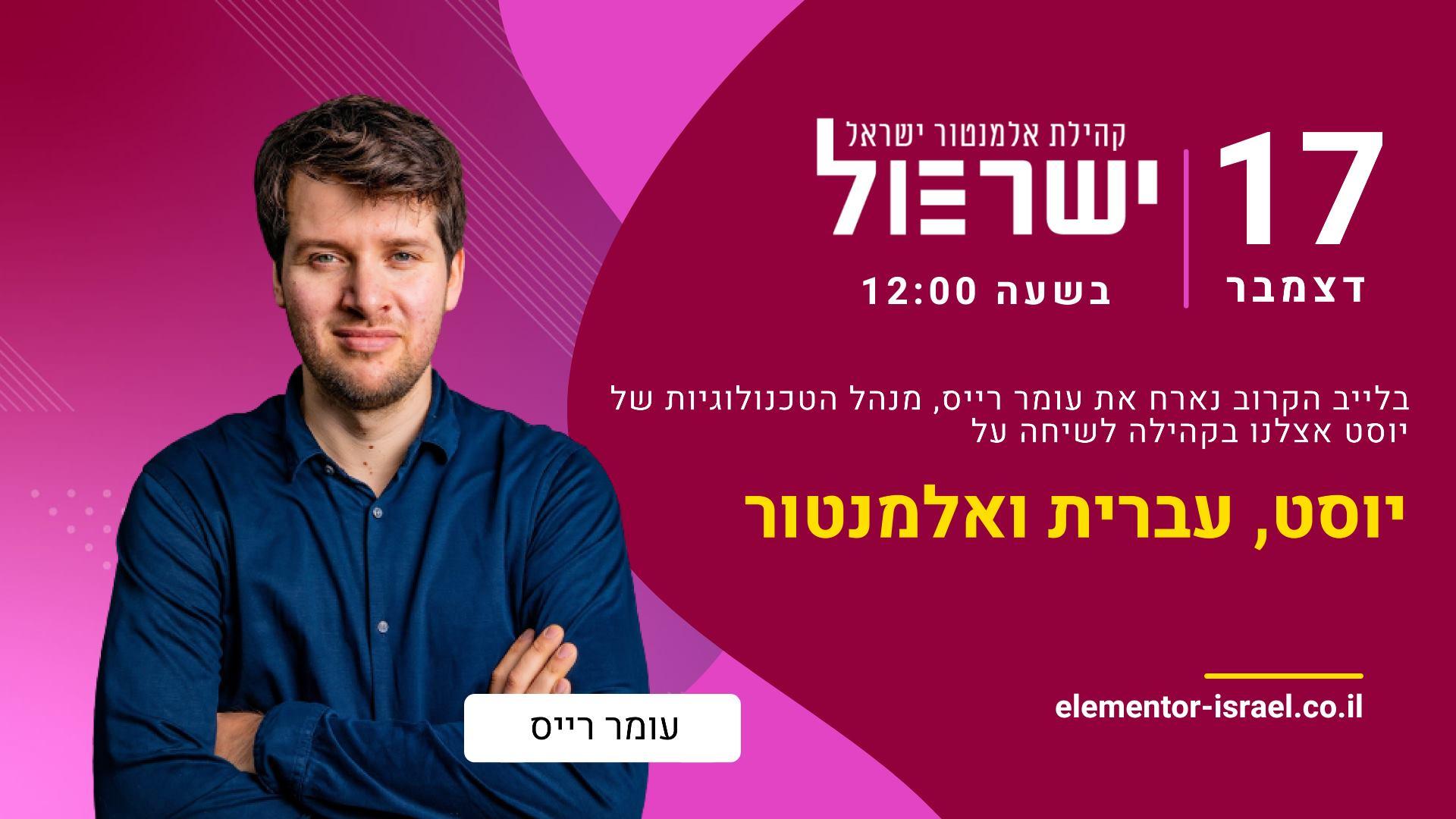 שיחה עם עומר רייס ה CTO של YOAST על יוסט, עברית ואלמנטור