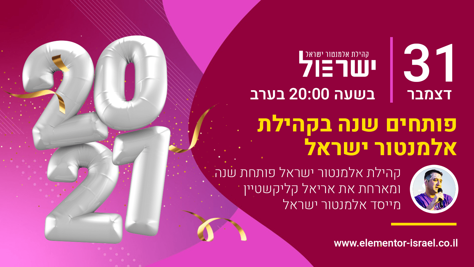פותחים את שנת 2021 בקהילת אלמנטור ישראל